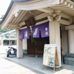 加賀 山中温泉 総湯 菊の湯